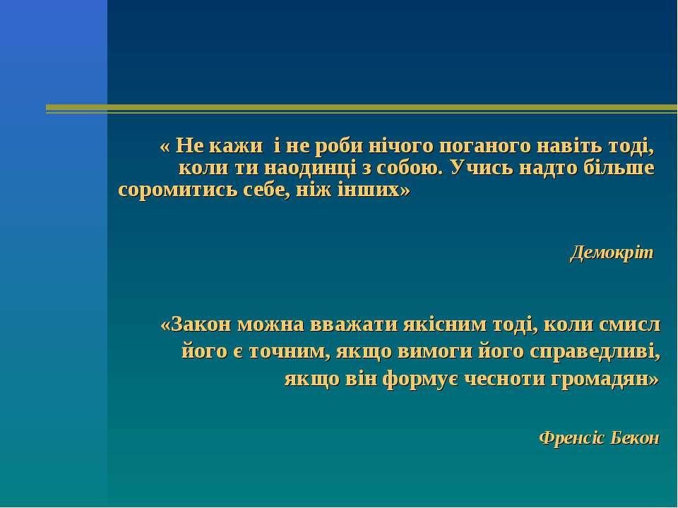 « Не кажи і не роби нічого поганого навіть тоді, коли ти наодинці з собою. Уч...