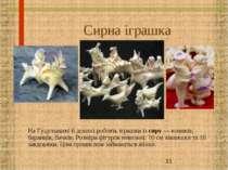 Сирна іграшка На Гуцульщині й донині роблять іграшки із сиру — коників, баран...