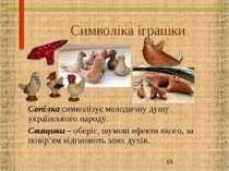 Символіка іграшки Сопілка символізує мелодичну душу українського народу. Свищ...