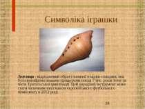 Символіка іграшки Зозулиця - відроджений образ глиняної пташки-свищика, яка б...
