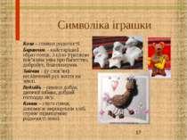 Символіка іграшки Коза – символ родючості. Баранчик – найстаріший образ сонця...