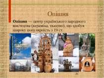 Опішня Опішня — центр українського народного мистецтва (кераміка, ткацтво), щ...