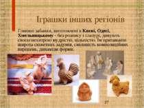 Іграшки інших регіонів Глиняні забавки, виготовлені в Києві, Одесі, Хмельниць...