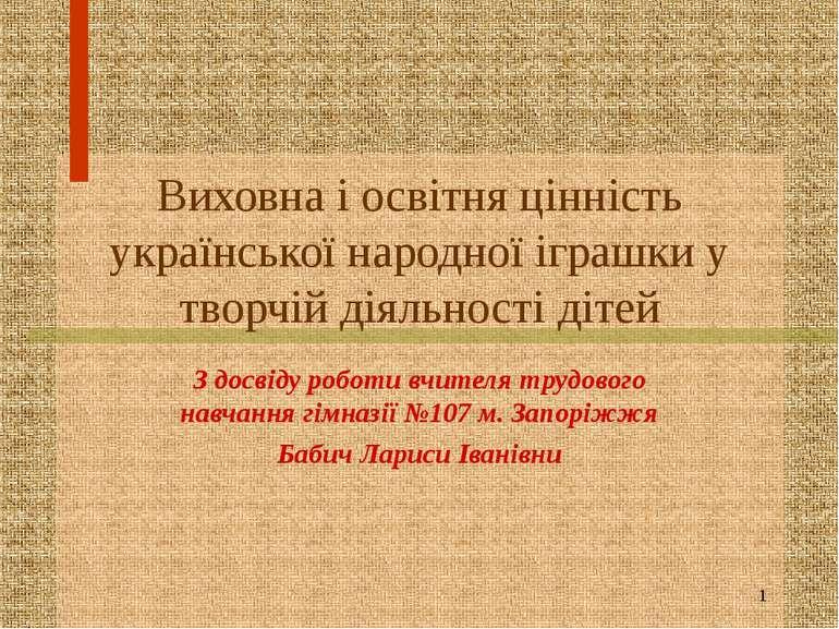 Виховна і освітня цінність української народної іграшки у творчій діяльності ...