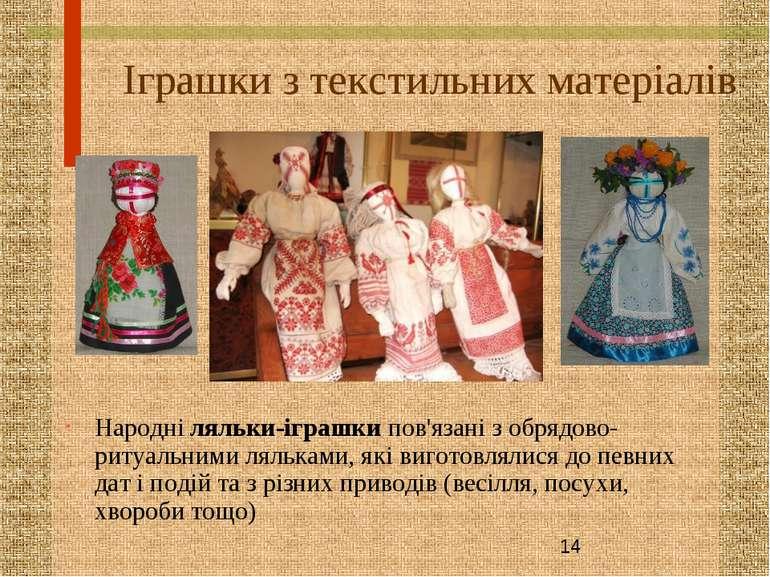 Іграшки з текстильних матеріалів Народні ляльки-іграшки пов'язані з обрядово-...