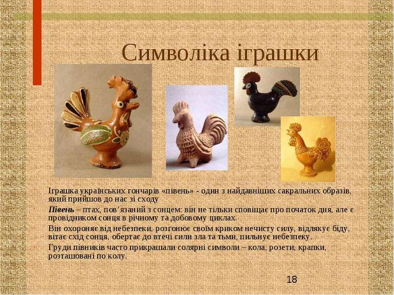 Символіка іграшки Іграшка українських гончарів «півень» - один з найдавніших ...