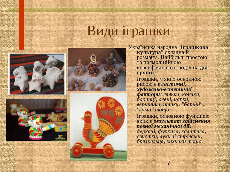 """Види іграшки Українська народна """"іграшкова культура"""" складна й розмаїта. Найб..."""