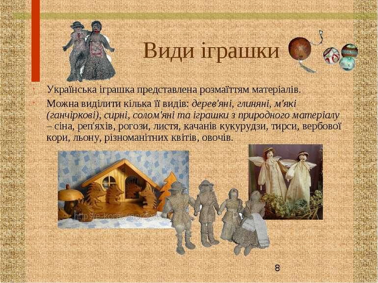 Види іграшки Українська іграшка представлена розмаїттям матеріалів. Можна вид...