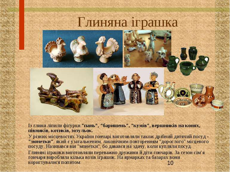 """Глиняна іграшка Із глини ліпили фігурки """"пань"""", """"баришень"""", """"кумів"""", вершникі..."""