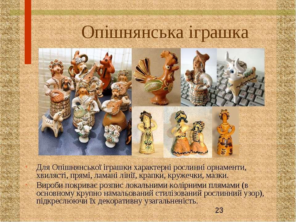 Опішнянська іграшка Для Опішнянської іграшки характерні рослинні орнаменти, х...