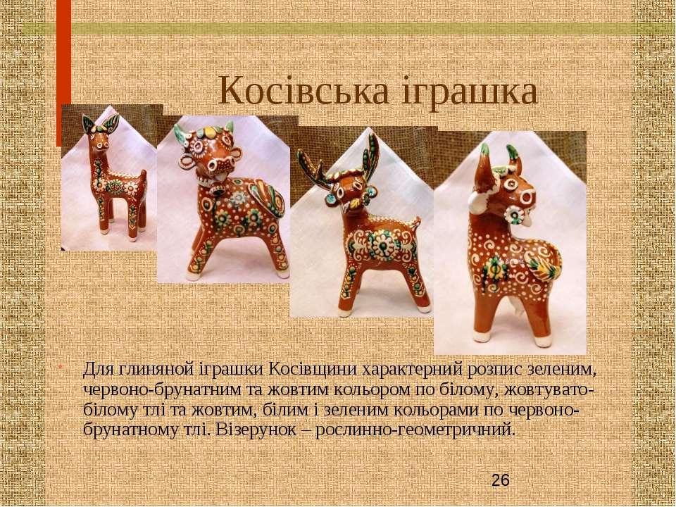 Косівська іграшка Для глиняной іграшки Косівщини характерний розпис зеленим, ...