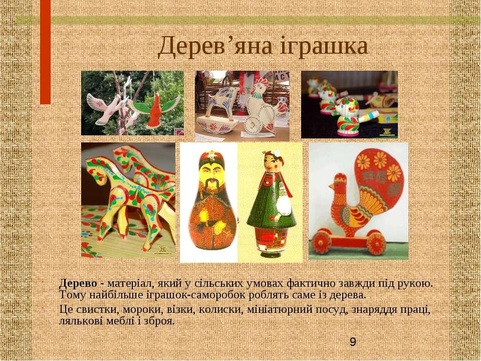 Дерев'яна іграшка Дерево - матеріал, який у сільських умовах фактично завжди ...