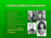 Сімейно-родинне виховання У родинах лідерів українського національного відрод...
