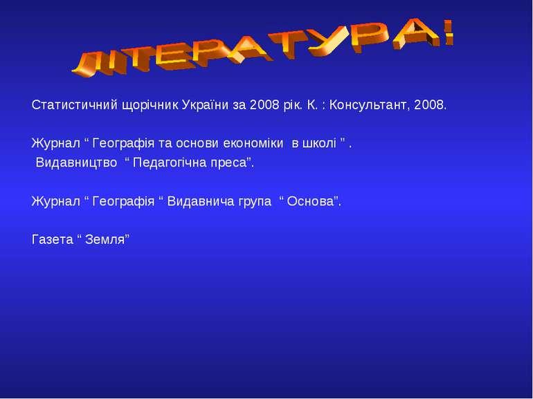 """Статистичний щорічник України за 2008 рік. К. : Консультант, 2008. Журнал """" Г..."""