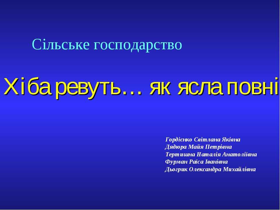 """Сільське господарство """"Хіба ревуть… як ясла повні"""" Гордієнко Світлана Яківна ..."""