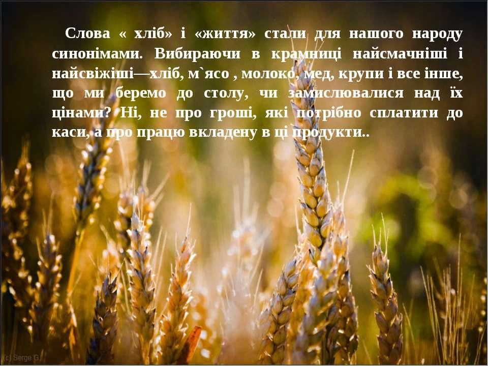 Слова « хліб» і «життя» стали для нашого народу синонімами. Вибираючи в кра...