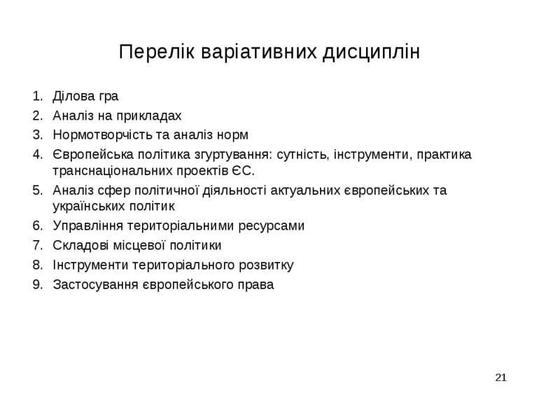 Ділова гра Аналіз на прикладах Нормотворчість та аналіз норм Європейська полі...