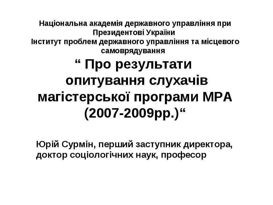 Національна академія державного управління при Президентові України Інститут ...