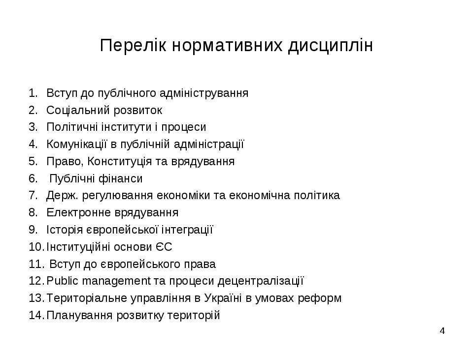 Перелік нормативних дисциплін Вступ до публічного адміністрування Соціальний ...