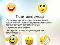 Позитивні емоції Позитивні емоції сприяють внутрішній психологічній гармонії ...