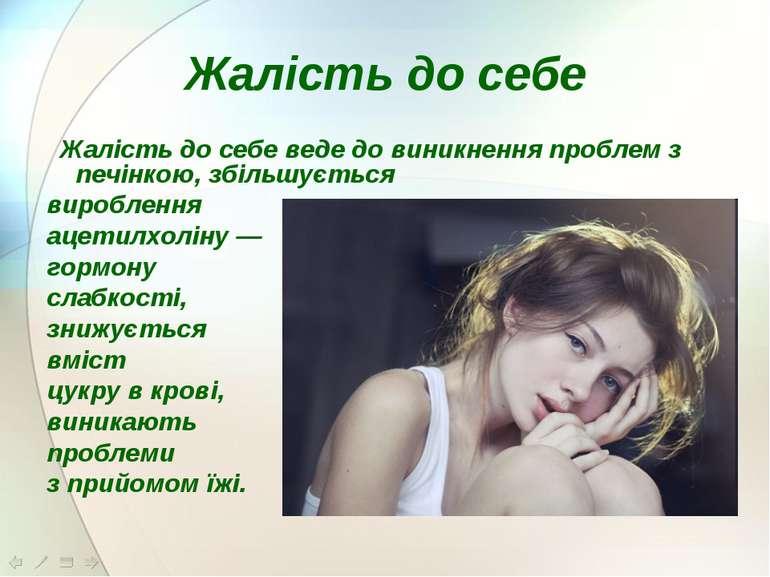 Жалість до себе Жалість до себе веде до виникнення проблем з печінкою, збільш...