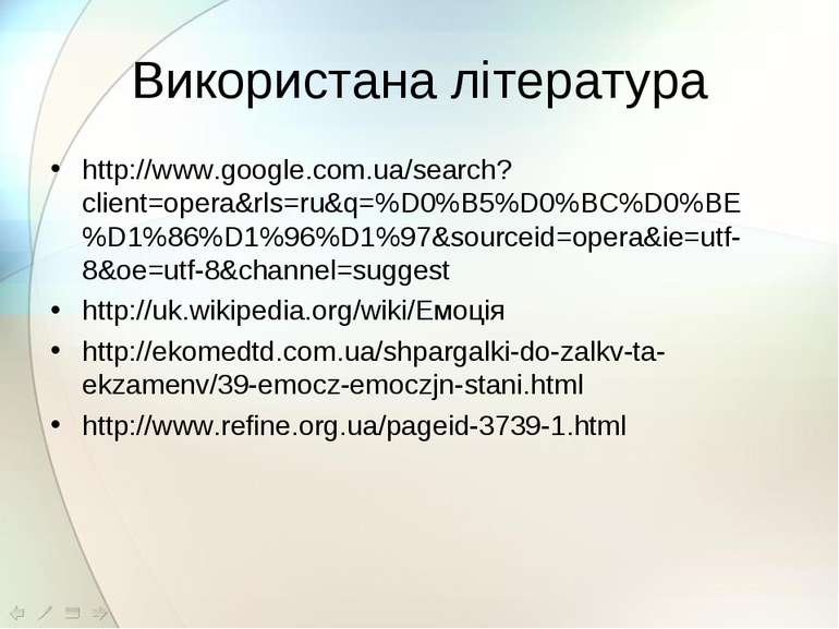 Використана література http://www.google.com.ua/search?client=opera&rls=ru&q=...
