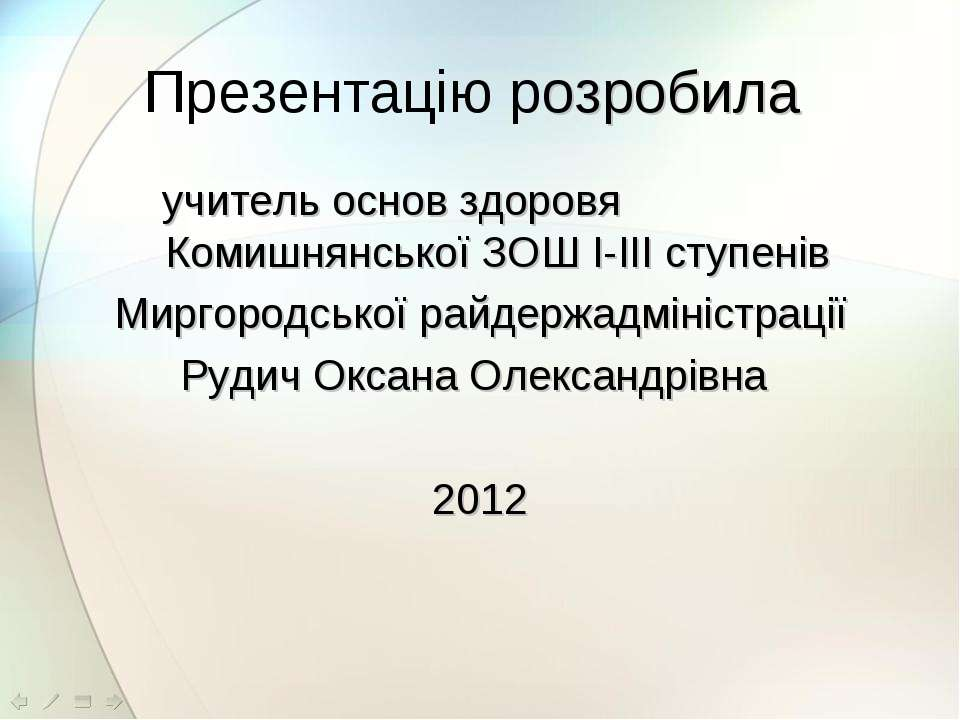 Презентацію розробила учитель основ здоровя Комишнянської ЗОШ І-ІІІ ступенів ...