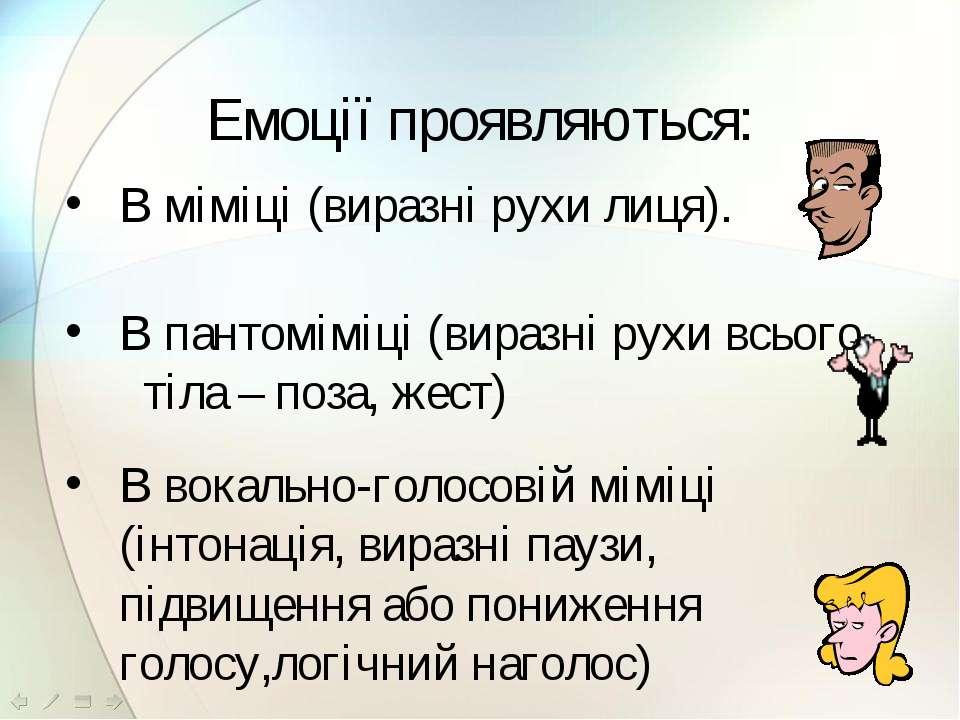 Емоції проявляються: В міміці (виразні рухи лиця). В пантоміміці (виразні рух...