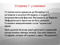 Сторінка 7. у казематі 17 квітня поета привезли до Петербурга й ув'язнили в к...