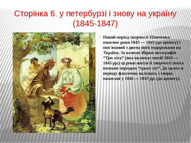 Сторінка 6. у петербурзі і знову на україну (1845-1847) Новий період творчост...