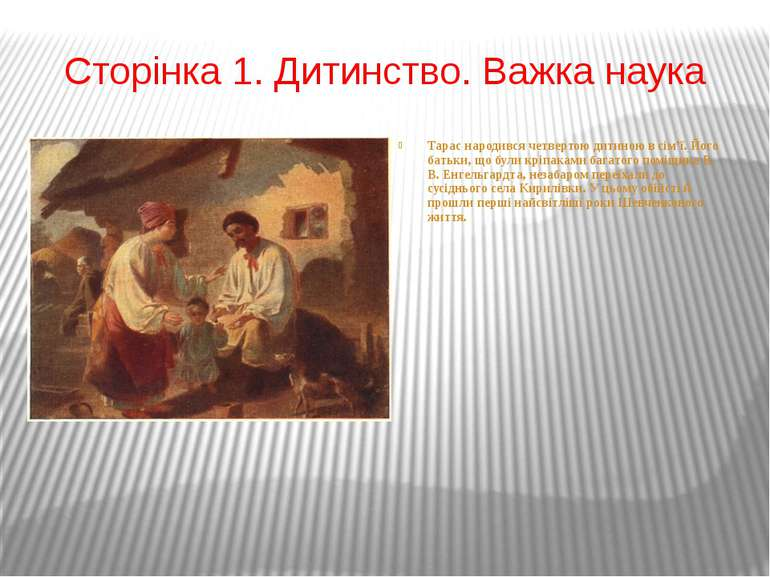 Сторінка 1. Дитинство. Важка наука Тарас народився четвертою дитиною в сім'ї....