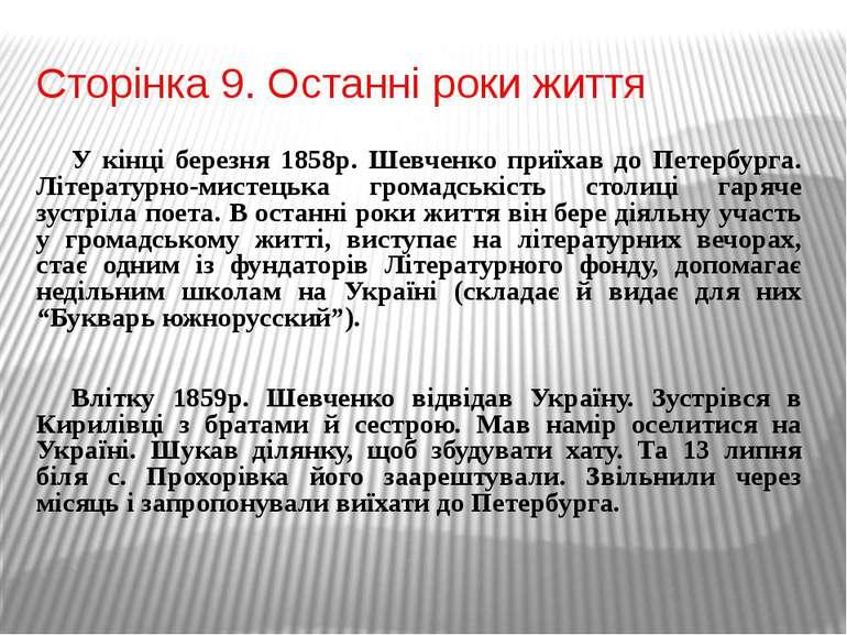 Сторінка 9. Останні роки життя У кінці березня 1858р. Шевченко приїхав до Пет...
