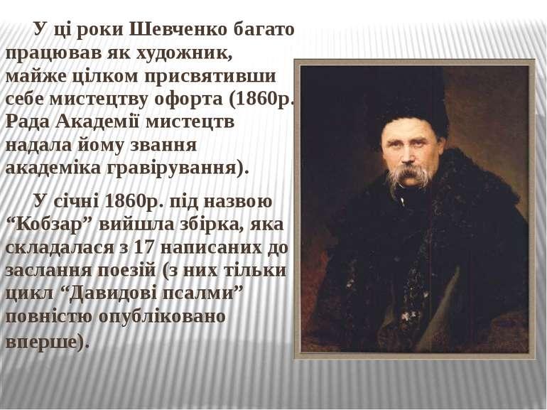 У ці роки Шевченко багато працював як художник, майже цілком присвятивши себе...