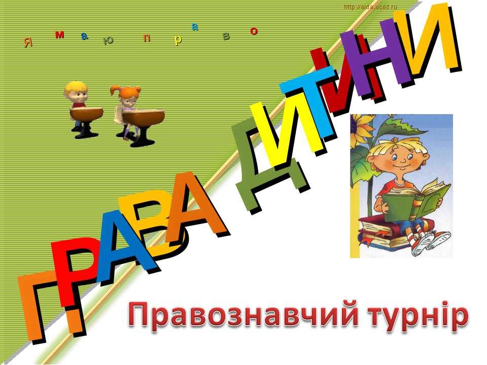 В П И Р А Д А И И Я м а ю р п а http://aida.ucoz.ru Т Н в о