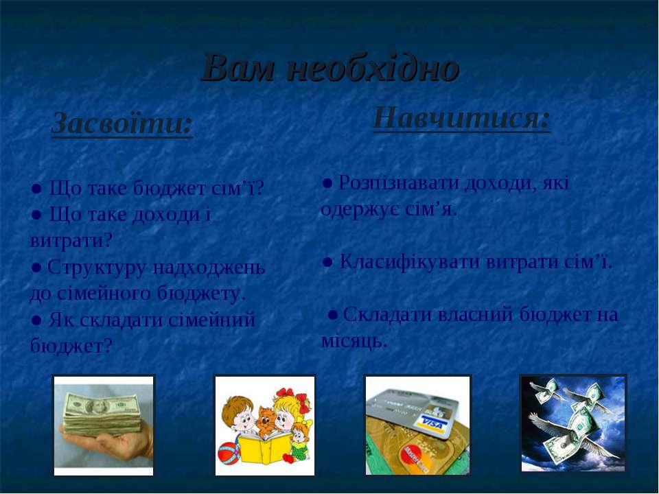Вам необхідно Засвоїти: Навчитися: ● Що таке бюджет сім'ї? ● Що таке доходи і...