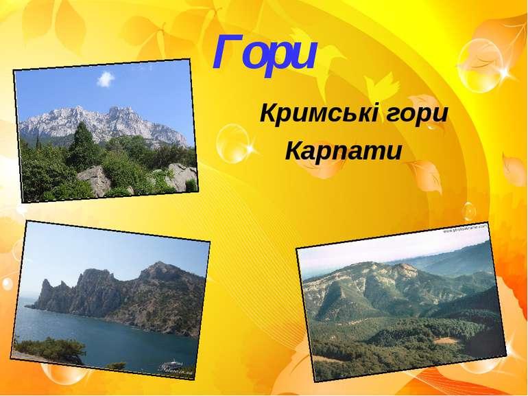 Гори Кримські гори Карпати