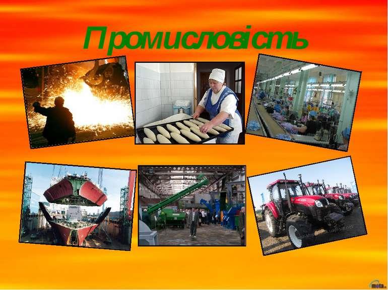 Промисловість