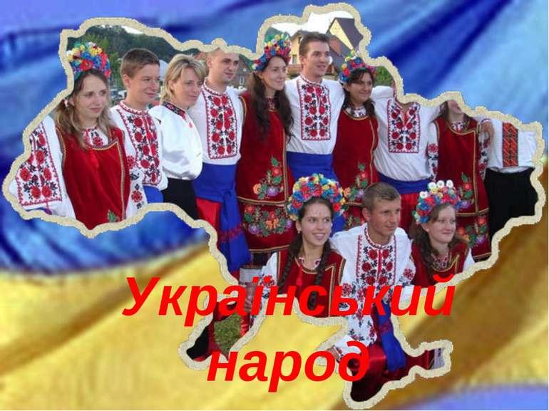 Український народ