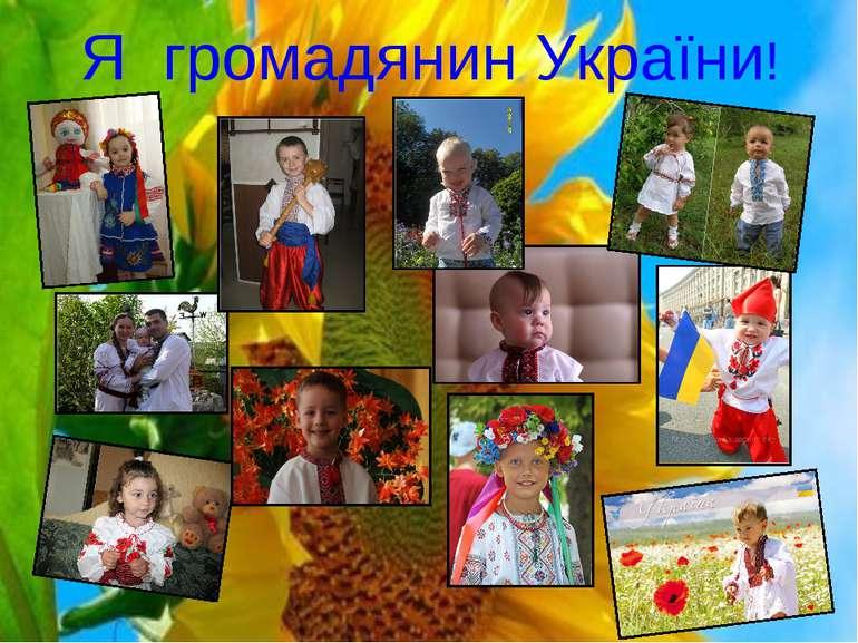 Я громадянин України!