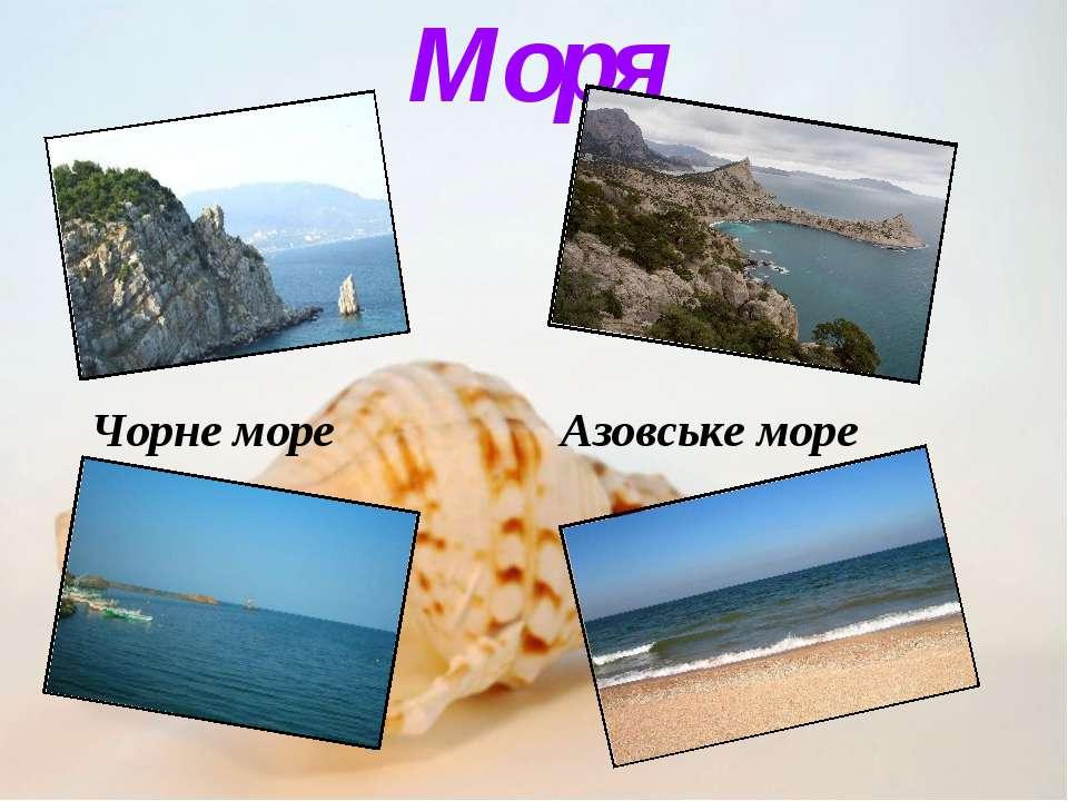 Моря Чорне море Азовське море