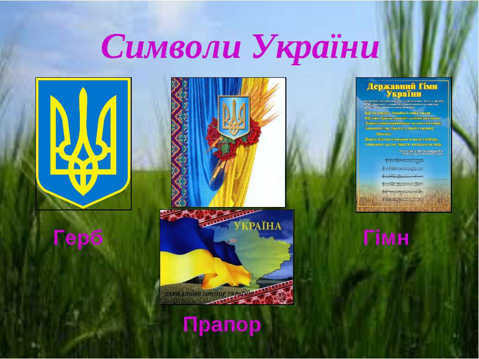 Символи України Герб Гімн Прапор