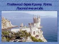 Південний берег Криму. Ялта. Ластів'яче гніздо.