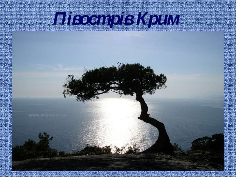 Півострів Крим