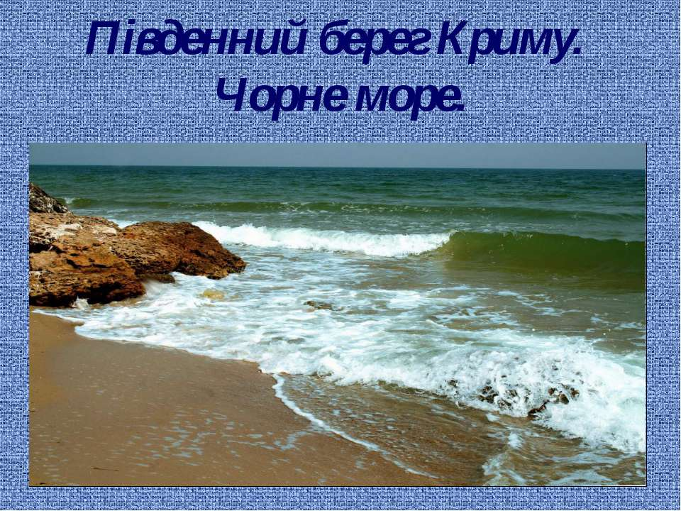 Південний берег Криму. Чорне море.