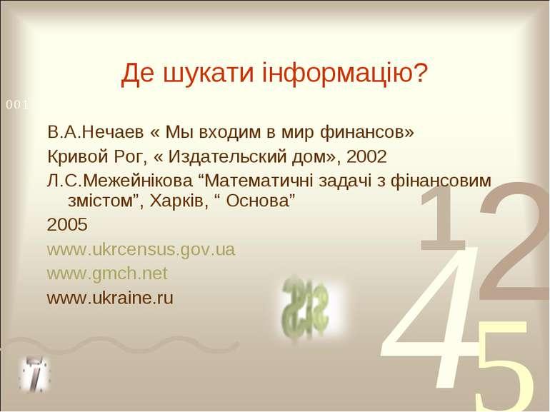 Де шукати інформацію? В.А.Нечаев « Мы входим в мир финансов» Кривой Рог, « Из...