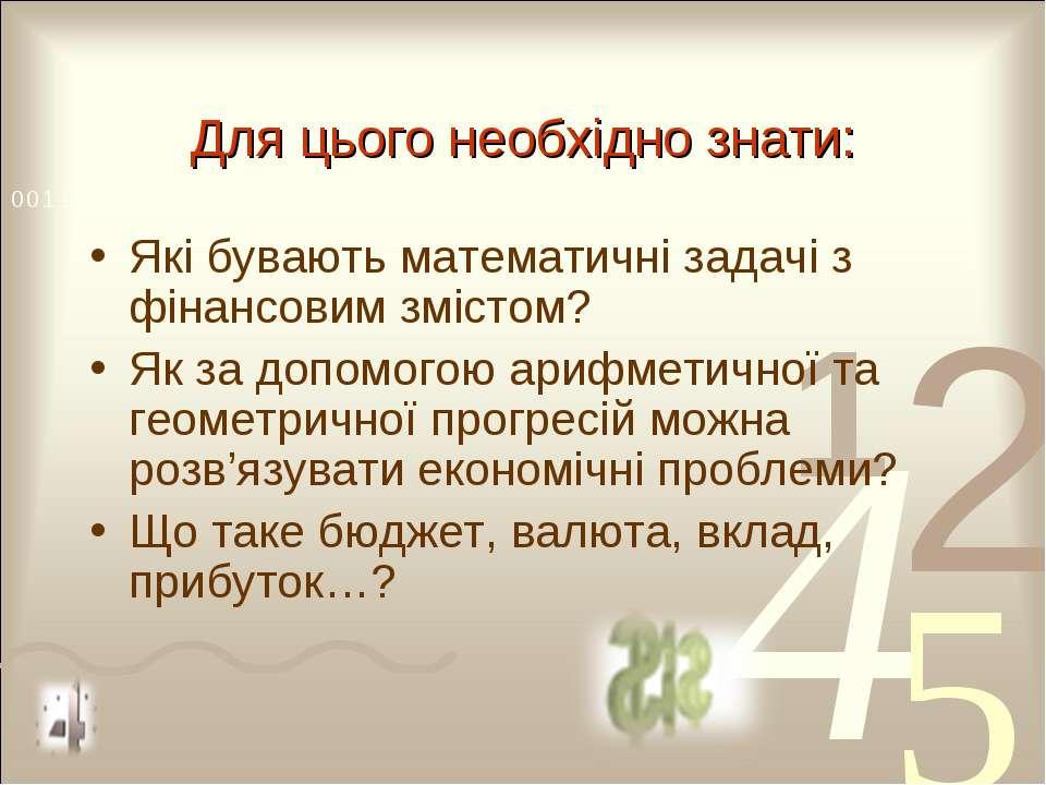 Для цього необхідно знати: Які бувають математичні задачі з фінансовим змісто...