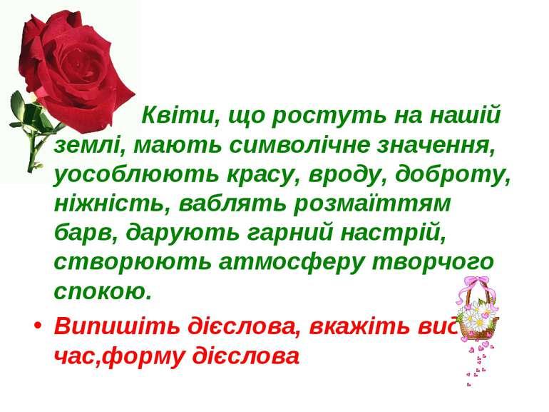 Квіти, що ростуть на нашій землі, мають символічне значення, уособлюють красу...