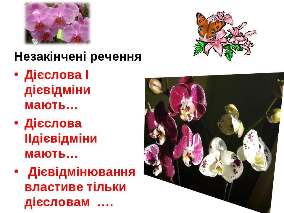 Незакінчені речення Дієслова І дієвідміни мають… Дієслова ІІдієвідміни мають…...