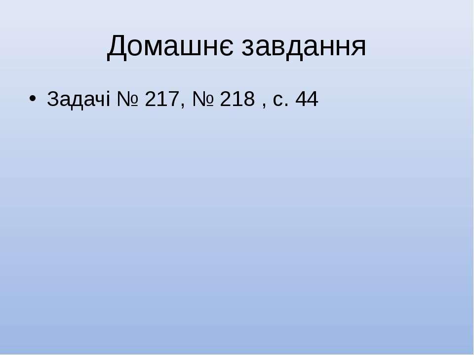 Домашнє завдання Задачі № 217, № 218 , с. 44