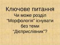 """Ключове питання Чи може розділ """"Морфологія"""" існувати без теми """"Дієприслівник""""?"""